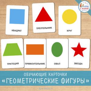 "Карточки ""Геометрические фигуры"""