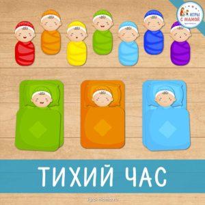 Игра для малышей «Тихий час»