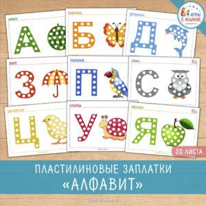 Пластилиновые заплатки «Алфавит»