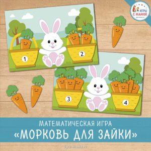 Математическая игра «Морковь для зайки»