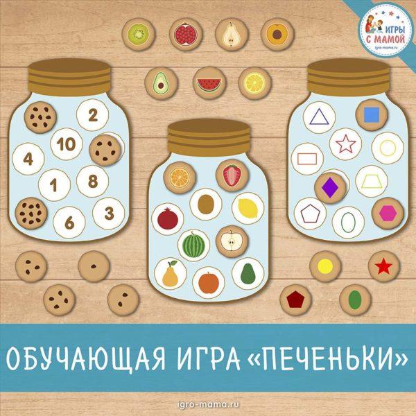 Обучающая игра «Печеньки»