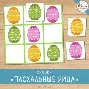 Судоку «Пасхальные яйца»