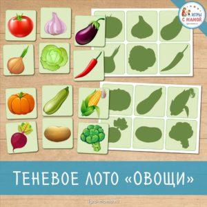 Теневое лото «Овощи»