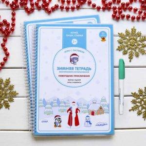 Зимняя тетрадь «Пиши-стирай»