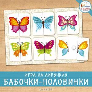 Игра на липучках «Бабочки-половинки»