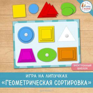 Игра на липучках «Геометрическая сортировка»