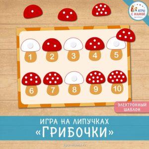 Игра на липучках «Грибочки»
