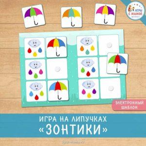 Игра на липучках «Зонтики»