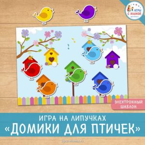 Игра на липучках «Домики для птичек»