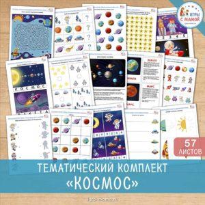 Тематический комплект «Космос»