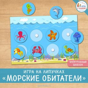 Игра на липучках «Морские обитатели»