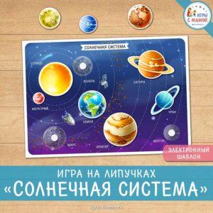 Игра на липучках «Солнечная система»