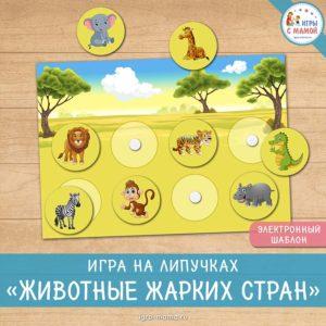 Игра на липучках «Животные жарких стран»