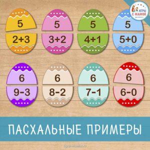 Обучающая игра «Пасхальные примеры»