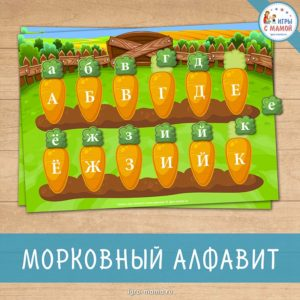 Обучающая игра «Морковный алфавит»