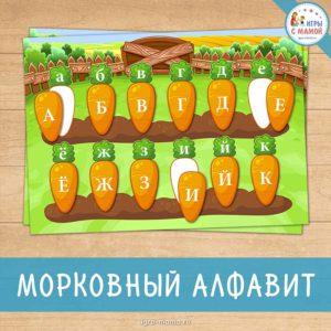 Морковный алфавит