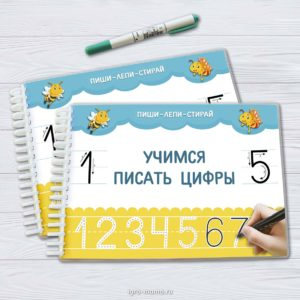 Многоразовая тетрадь «Учимся писать цифры»