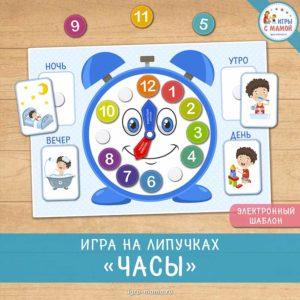 Игра на липучках «Часы»