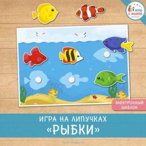 Игра на липучках «Найди тень от рыбки»