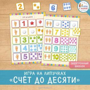Игра на липучках «Счёт до десяти»