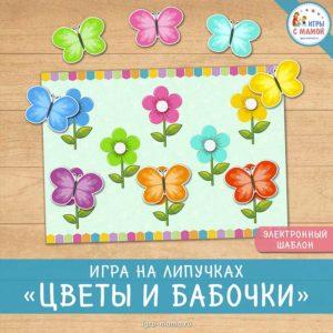 Игра на липучках «Цветы и бабочки»