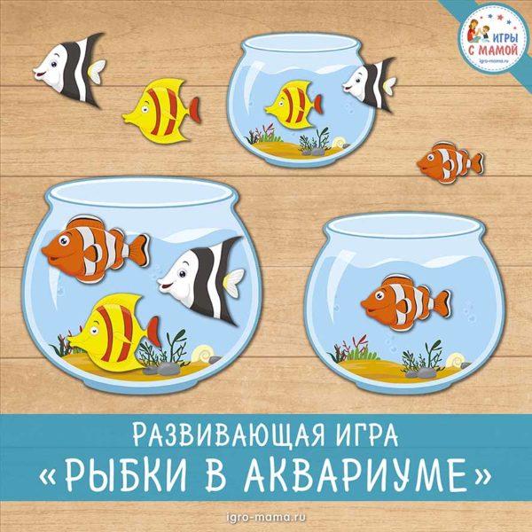 Развивающая игра «Рыбки в аквариуме»