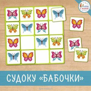 Судоку «Бабочки»