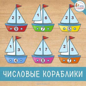 Числовые кораблики
