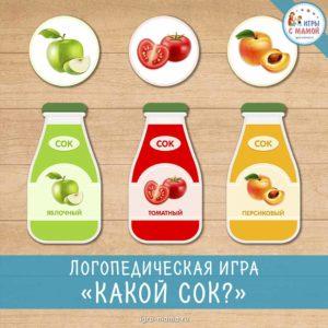 Логопедическая игра «Какой сок?»