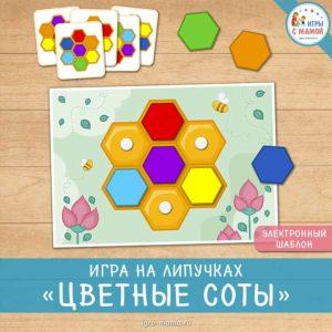 Игра на липучках «Цветные соты»
