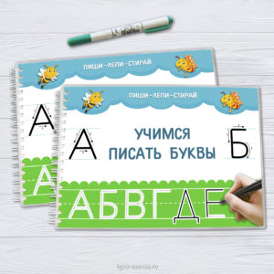 Пиши стирай буквы