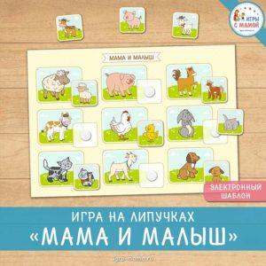 Игра на липучках «Мама и малыш»