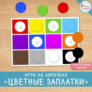 Игра на липучках «Цветные заплатки»