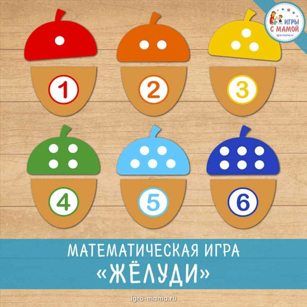 Математическая игра «Жёлуди»