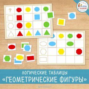 Логические таблицы «Геометрические фигуры»
