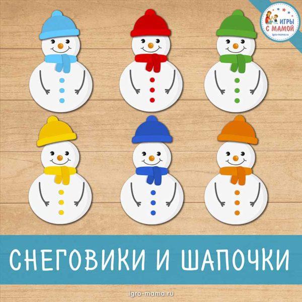 Снеговики и шапочки