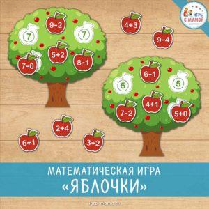 Математическая игра «Яблочки»
