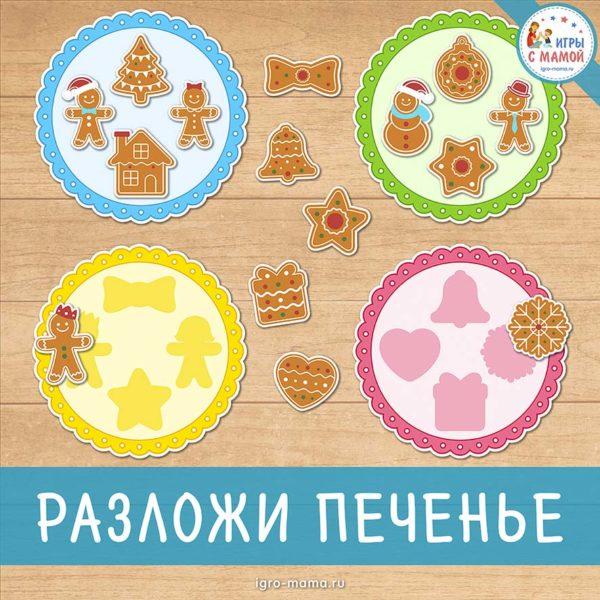 Разложи печенье