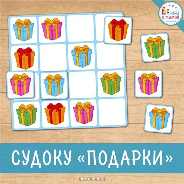 Судоку «Подарки»