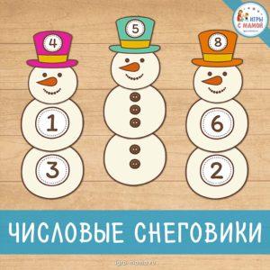 Числовые снеговики