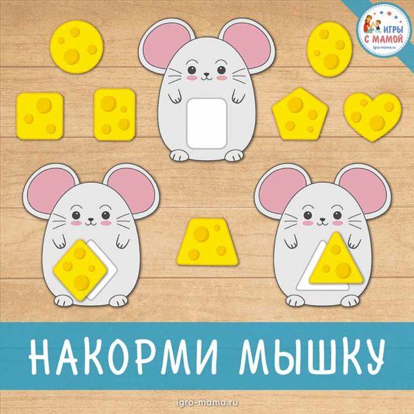 Накорми мышку