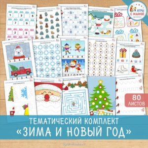 Тематический комплект «Зима и Новый год»