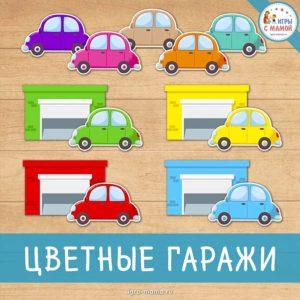 Игра для малышей «Цветные гаражи»