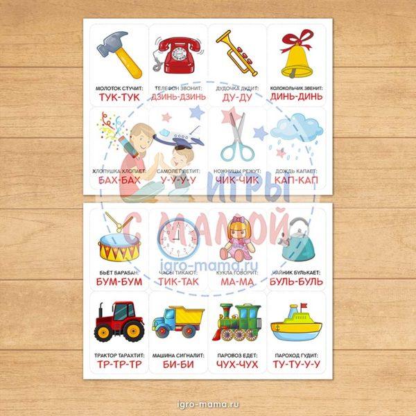 Логопедические карточки «Что как звучит?»