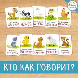 Логопедические карточки «Кто как говорит?»