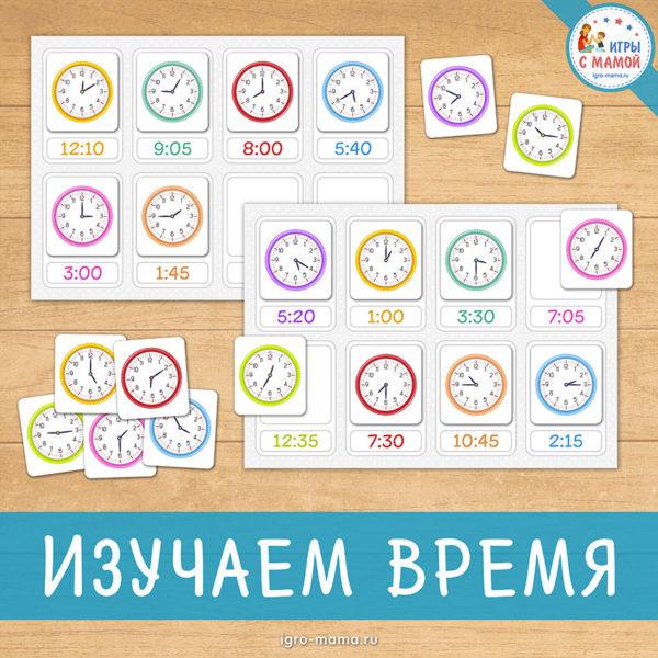 Дидактическая игра «Изучаем время»