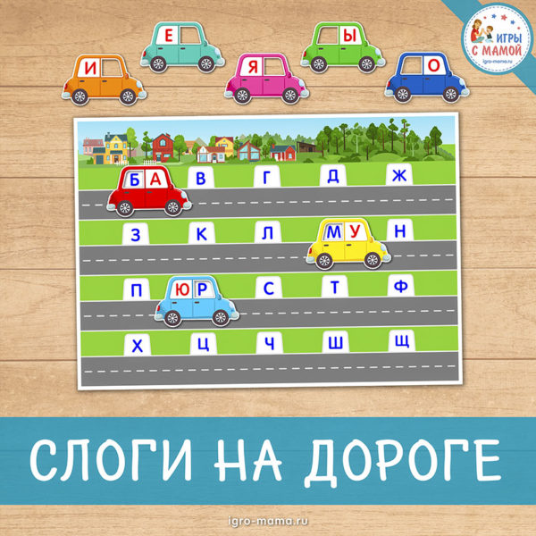 Дидактическая игра «Слоги на дороге»