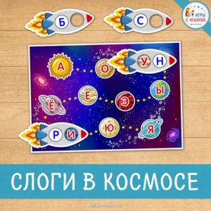 Дидактическая игра «Слоги в космосе»